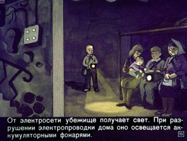 Диафильм для 5 класса:  Выживание в условиях ядерной войны