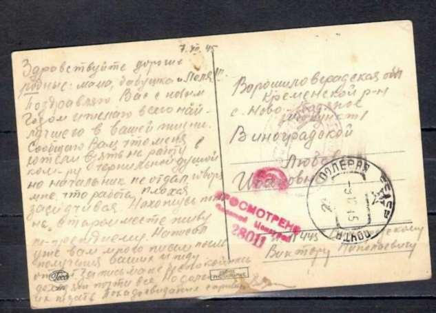 Почему письма во время ВОВ были треугольными и без конверта