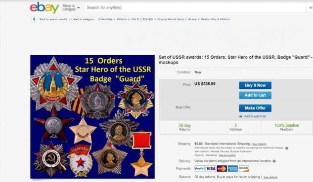 РКН потребовал от eBay удалить объявления о продаже наград ВОВ