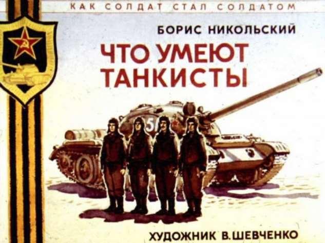 Диафильм Бориса Никольского «Что умеют танкисты»