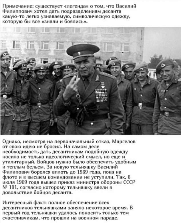 Почему тельняшка появилась в форме десанта СССР