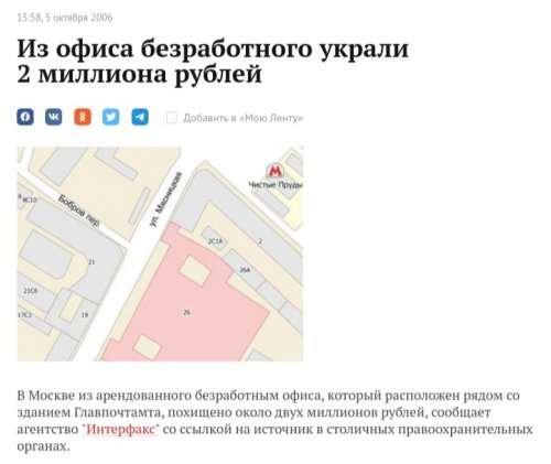 В Москве обворовывают безработных (20 фото)