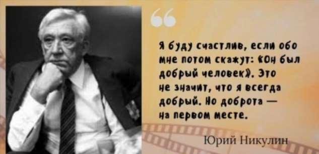 Самые известные цитаты великого артиста Юрия Никулина (16 фото)