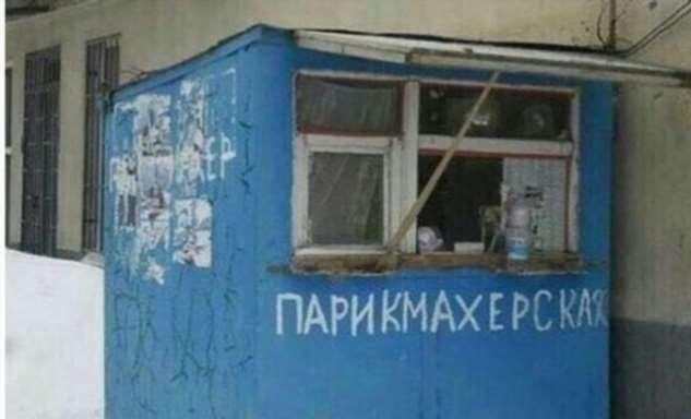 «Лучшие» парикмахерские с просторов России (15 фото)