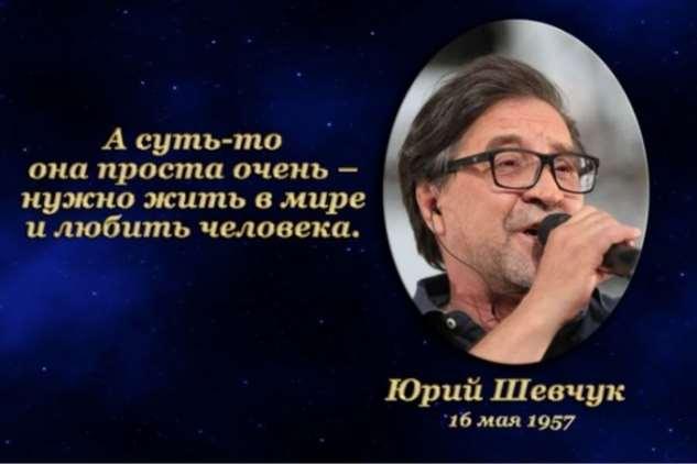 Юрий Шевчук: яркие мысли музыканта